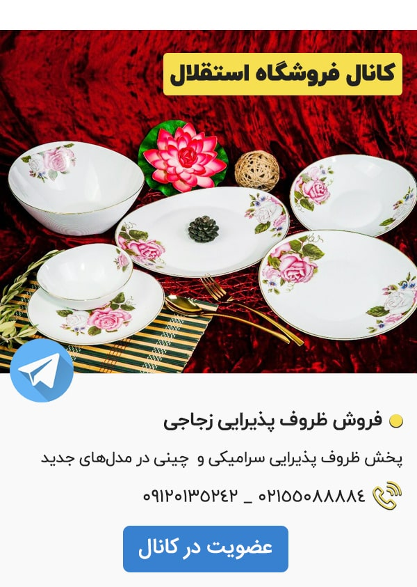 کانال تلگرام فروشگاه استقلال