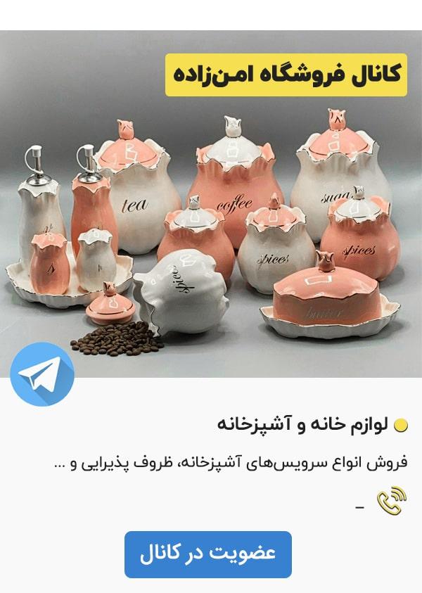 کانال تلگرام فروشگاه امن زاده