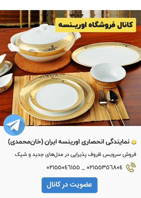 کانال تلگرام فروشگاه اورینسه