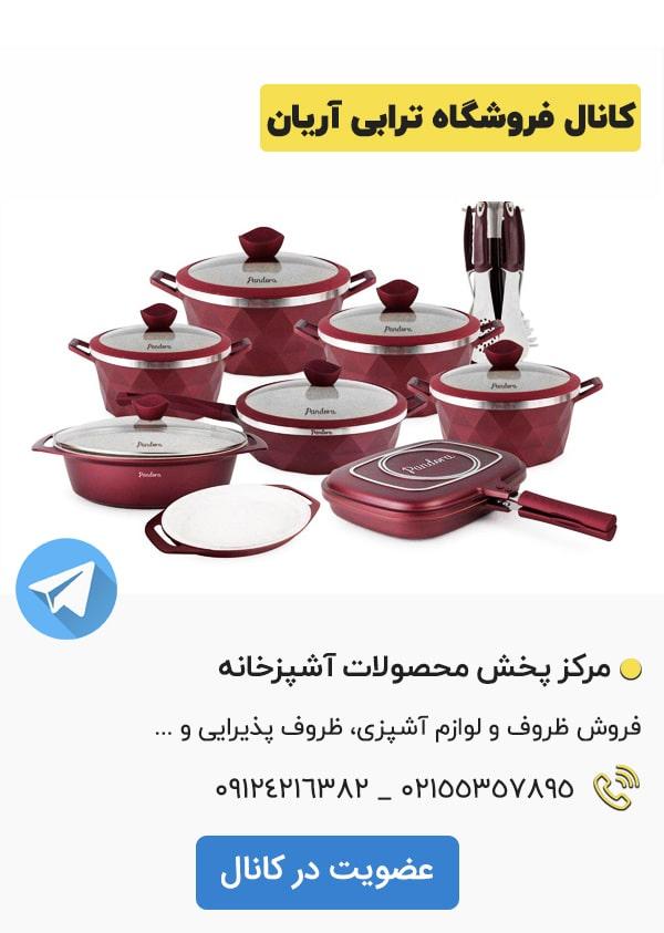 کانال تلگرام فروشگاه ترابی آریان