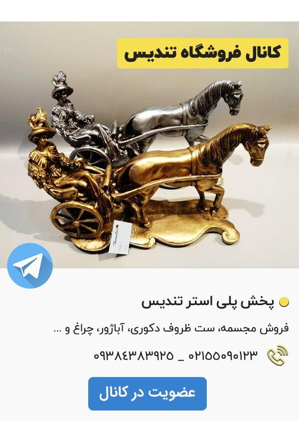 کانال تلگرام فروشگاه تندیس