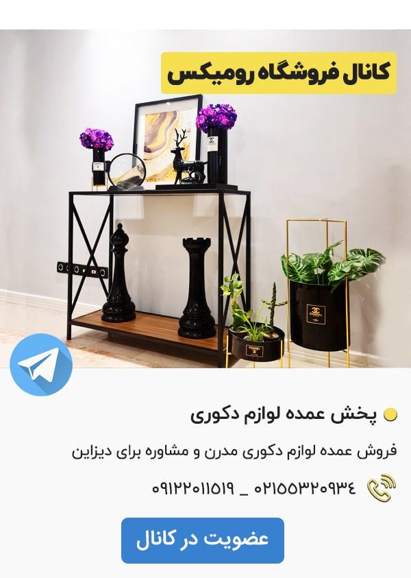 کانال تلگرام فروشگاه رومیکس