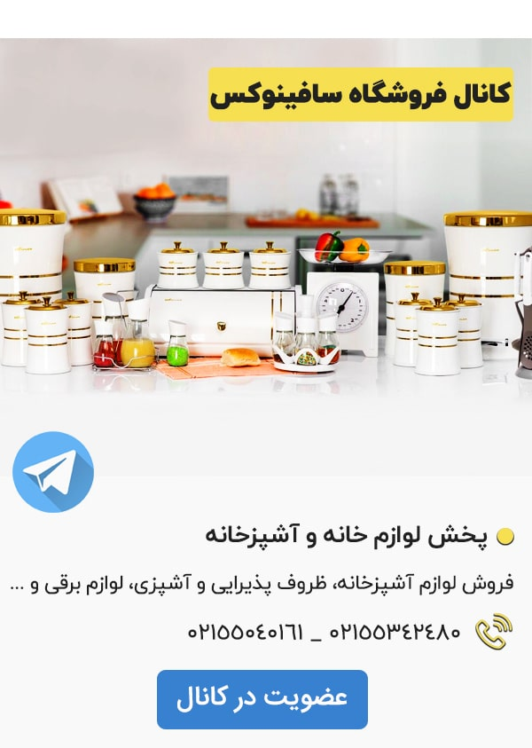 کانال تلگرام فروشگاه سافینوکس