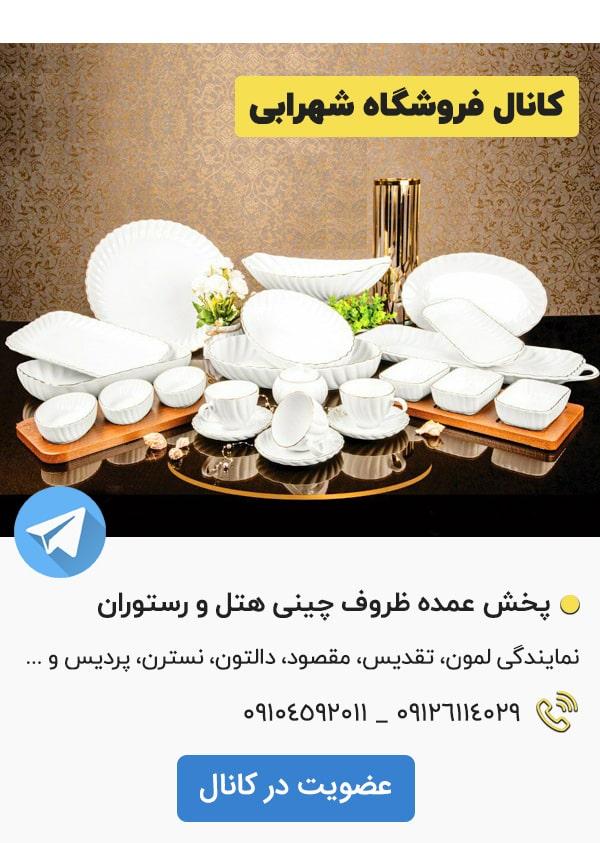 کانال تلگرام فروشگاه شهرابی چینی