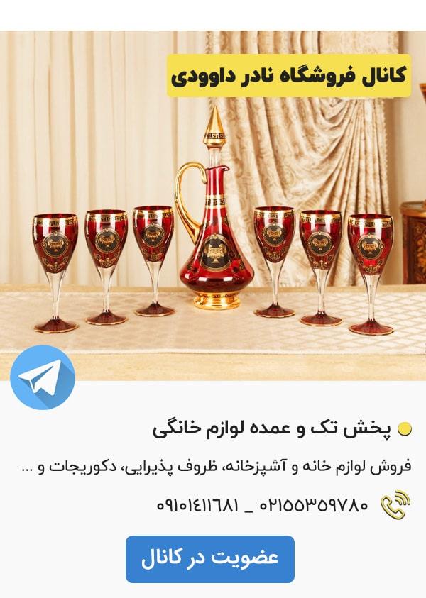 کانال تلگرام فروشگاه نادر داوودی