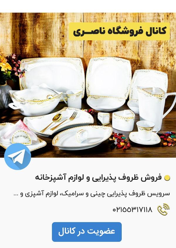 کانال تلگرام فروشگاه ناصری