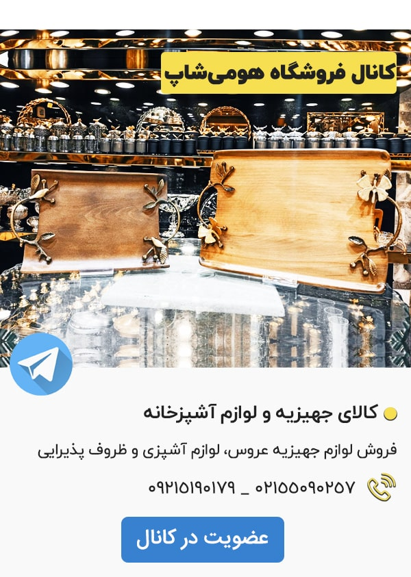 کانال تلگرام فروشگاه هومی شاپ