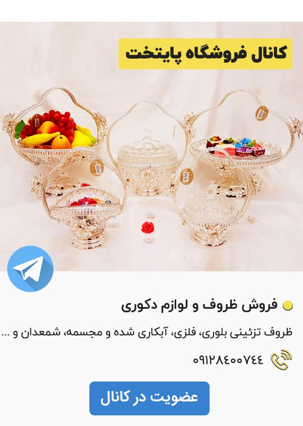 کانال تلگرام فروشگاه پایتخت