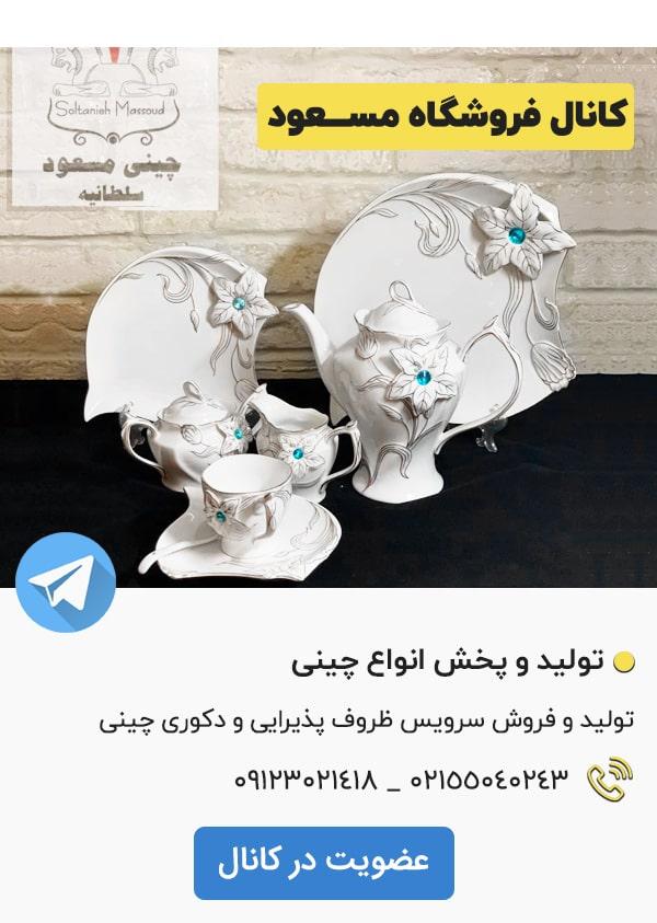 کانال تلگرام فروشگاه چینی مسعود