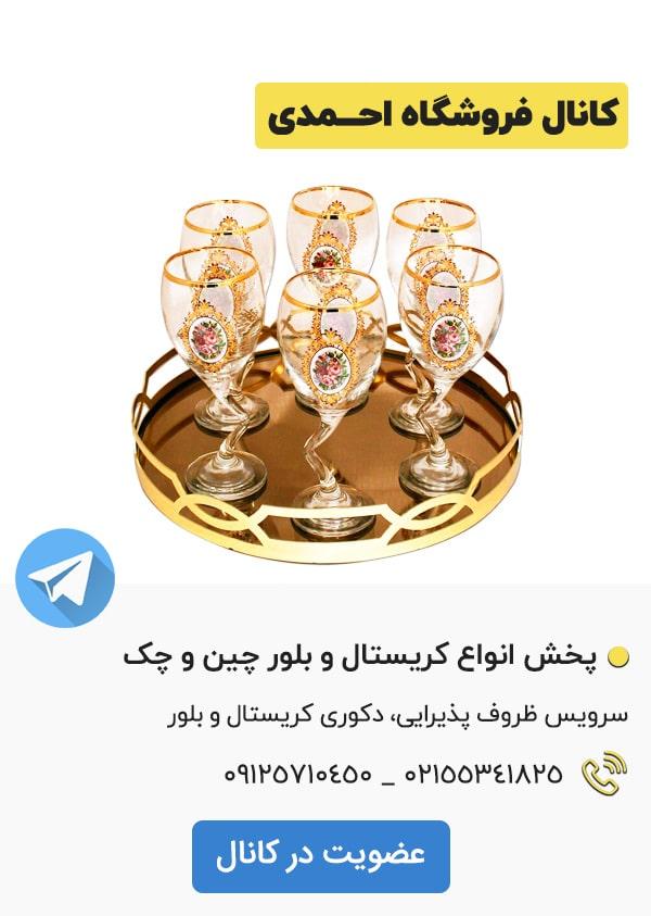 کانال تلگرام فروشگاه کریستال احمدی