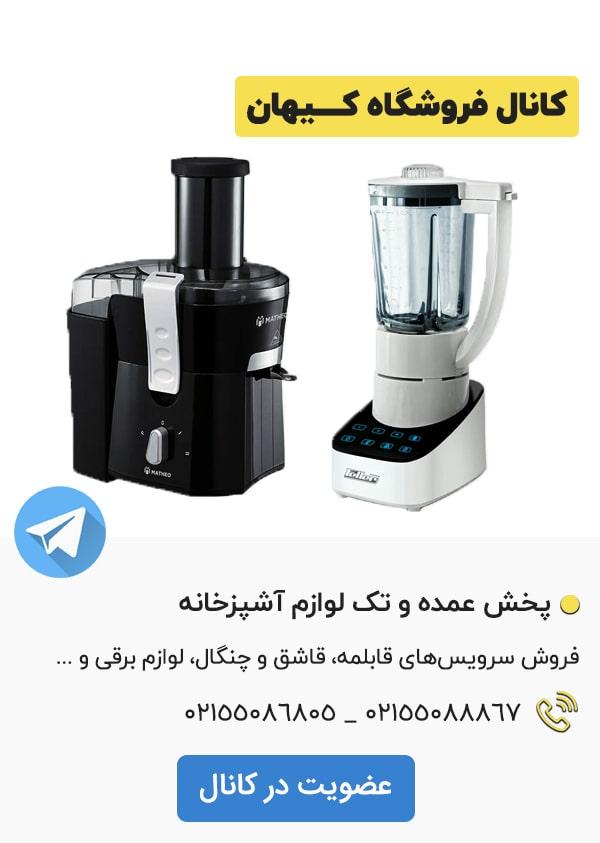 کانال تلگرام فروشگاه کیهان