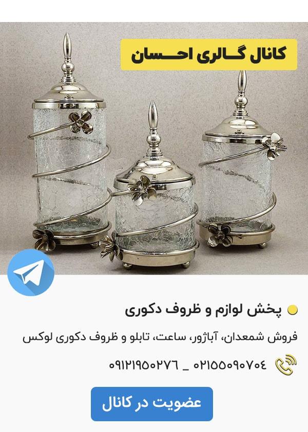 کانال تلگرام فروشگاه گالری احسان