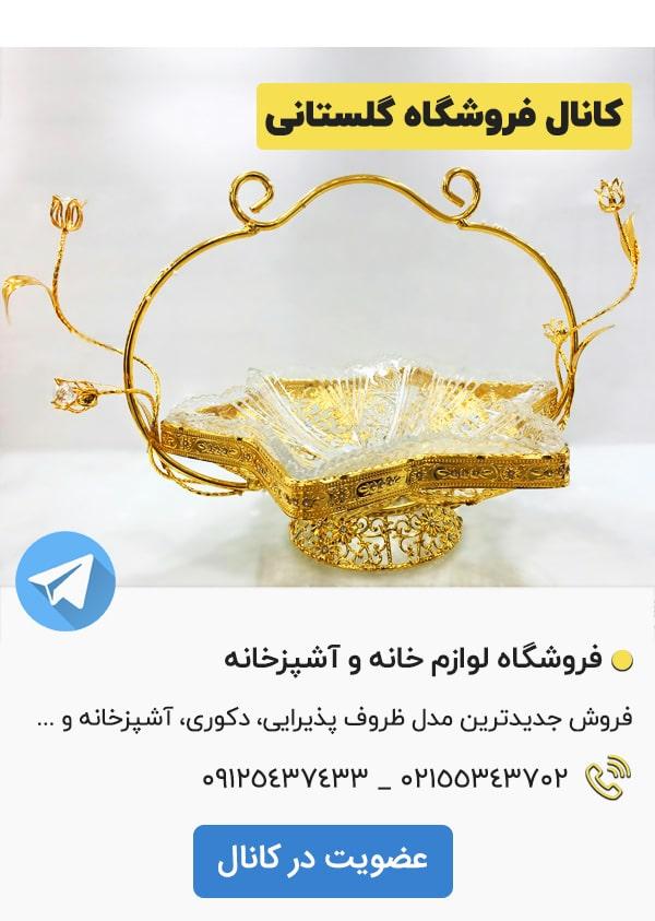 کانال تلگرام فروشگاه گلستانی