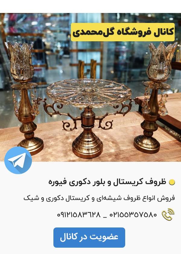 کانال تلگرام فروشگاه گل محمدی