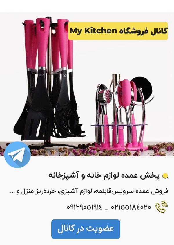 کانال تلگرام فروش مای کیچن my kitchen