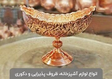 پخش ظروف مسی و صنایع دستی مهدی