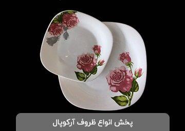 فروشگاه خانه آرکوپال ایرانی