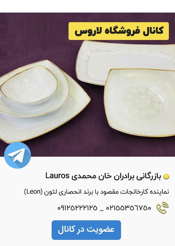 کانال تلگرام فروشگاه برادران خان محمدی لاروس