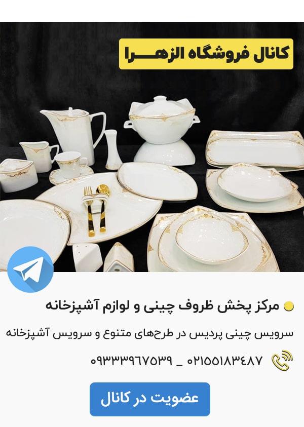 کانال تلگرام فروشگاه الزهرا ظروف چینی