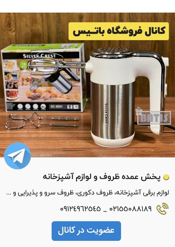 کانال تلگرام فروشگاه باتیس