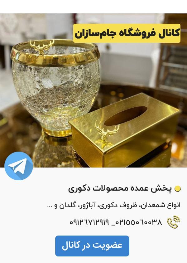 کانال تلگرام فروشگاه جام سازان