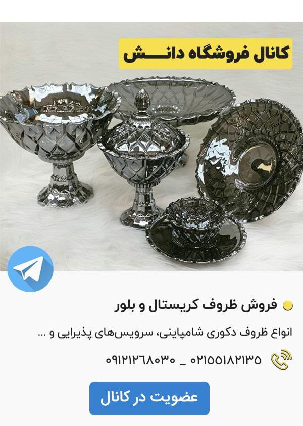 کانال تلگرام فروشگاه دانش