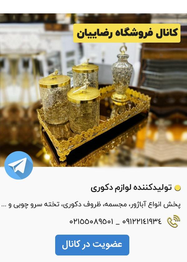 کانال تلگرام فروشگاه رضاییان