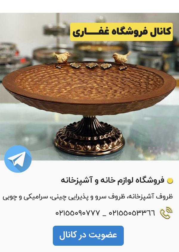 کانال تلگرام فروشگاه غفاری
