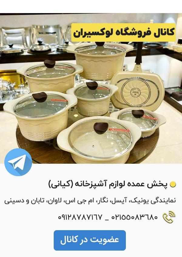 کانال تلگرام فروشگاه لوکسیران