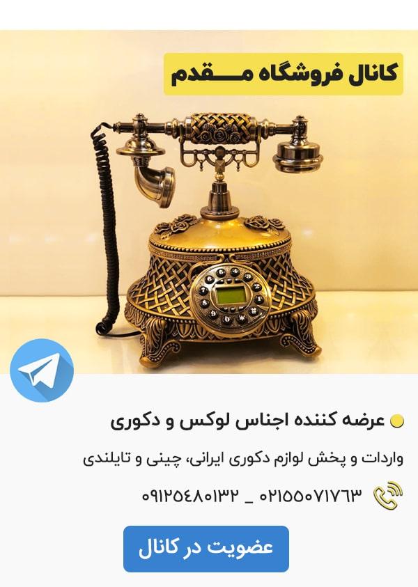 کانال تلگرام فروشگاه مقدم