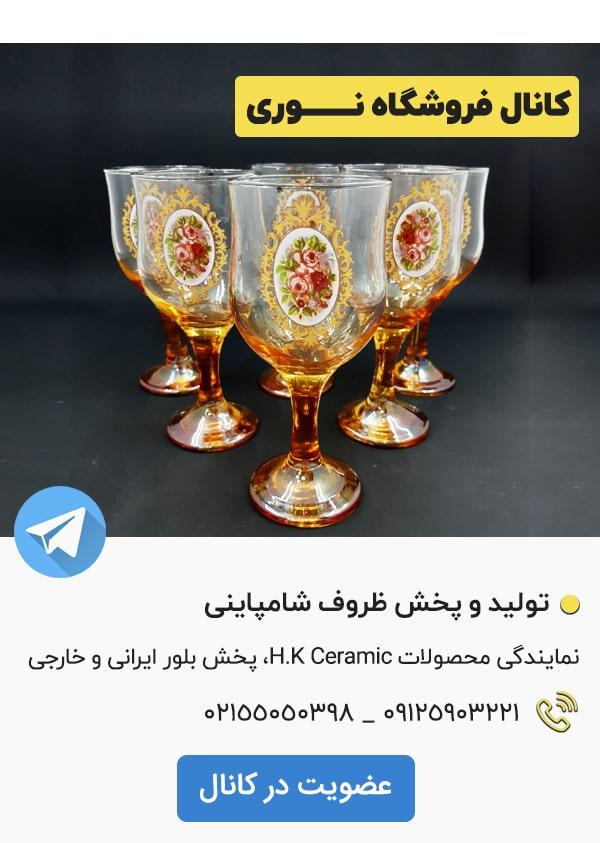 کانال تلگرام فروشگاه ظروف شامپاینی نوری