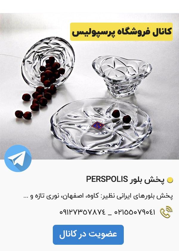 کانال تلگرام فروشگاه پرسپولیس