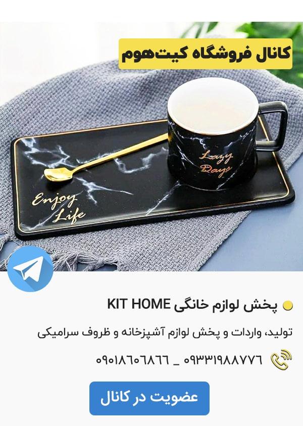 کانال تلگرام فروشگاه کیت هوم