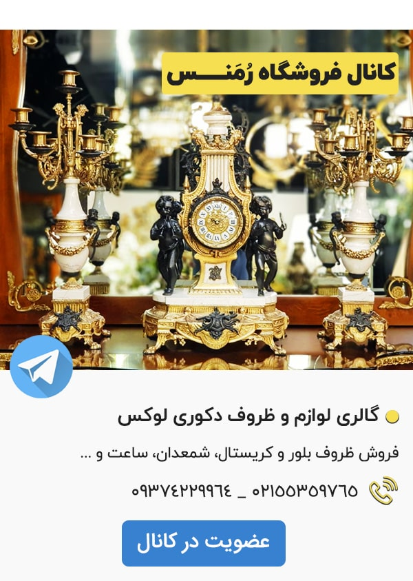 کانال تلگرام فروشگاه گالری رمنس