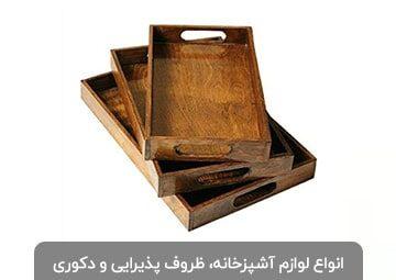 تولید و پخش لوازم چوبی برومند