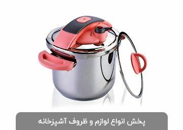 پخش لوازم آشپزخانه رضا مرادی