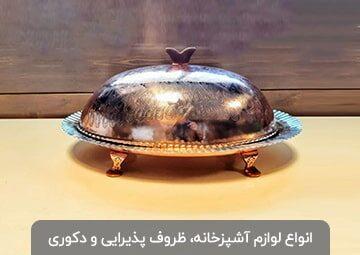 پخش ظروف مسی و صنایع دستی ادریس