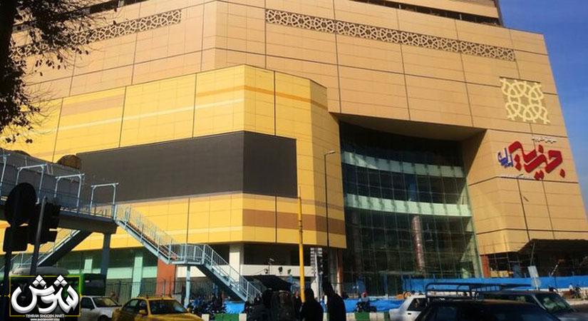 مجتمع تجاری جهیزیه بازار شوش تهران