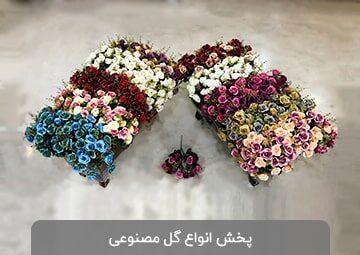 پخش گل مصنوعی لوتوس