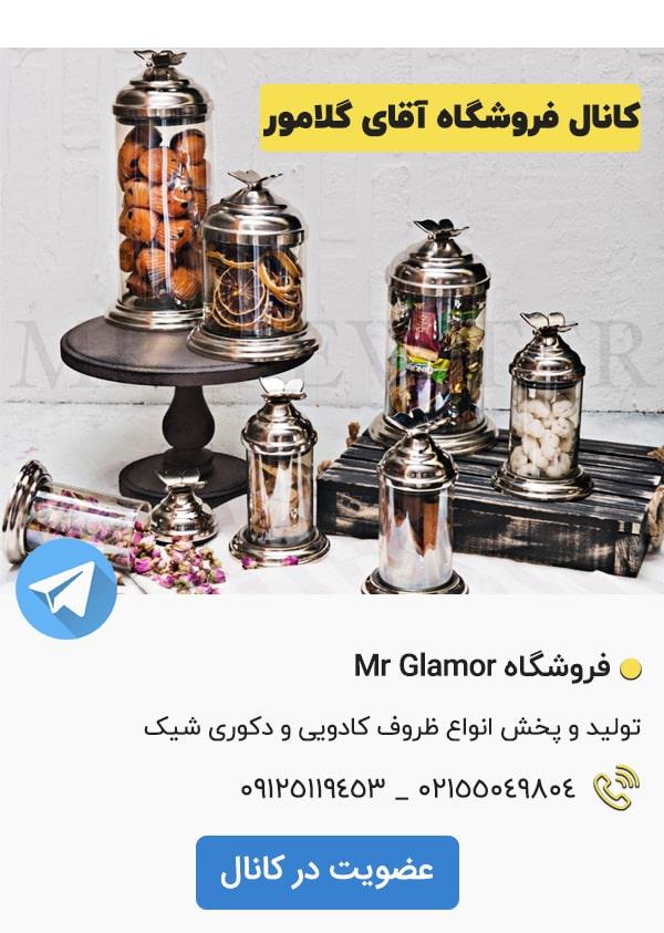کانال تلگرام فروشگاه آقای گلامور