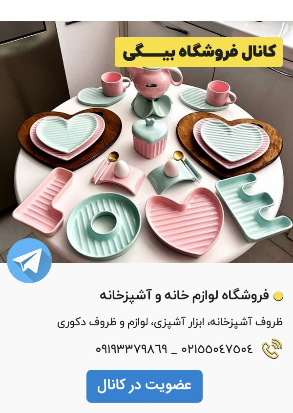 کانال تلگرام فروشگاه لوازم آشپزخانه بیگی