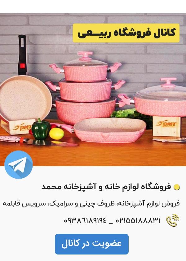 کانال تلگرام فروشگاه محمد ربیعی