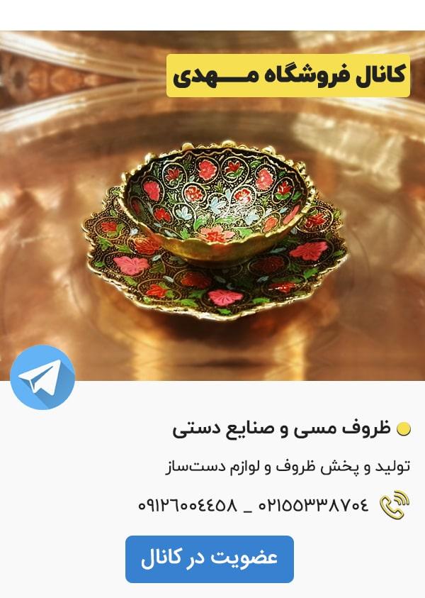 کانال تلگرام فروشگاه صنایع دستی مهدی