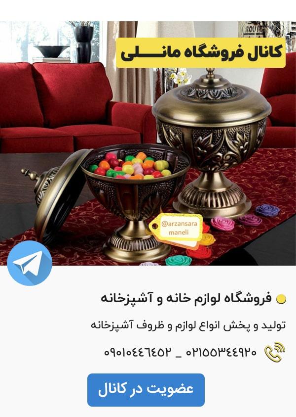 کانال تلگرام فروشگاه مانلی