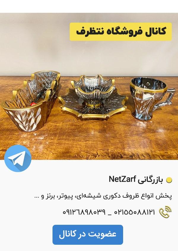 کانال تلگرام فروشگاه نتظرف
