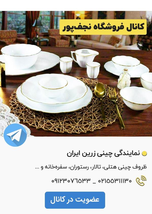 کانال تلگرام فروشگاه ظروف چینی نجف پور