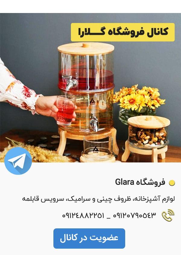 کانال تلگرام فروشگاه گلارا GLARA