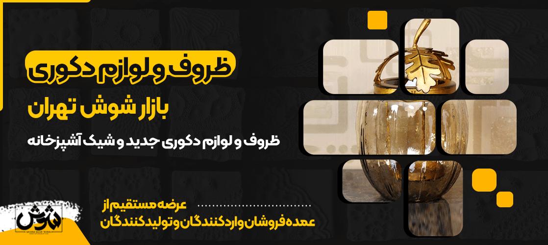 لوازم دکوری بازار شوش تهران