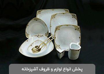 پخش لوازم آشپزخانه اسلامی
